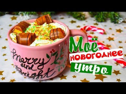 DIY: Вкусняшки на НОВЫЙ ГОД ❄️ Моё новогоднее УТРО ❄️ Новогодний завтрак My morning routine