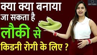 घीया को किस किस तरह से खा सकते हैं किडनी रोगी Diet Guru - Episode 1 | ASMR Diet