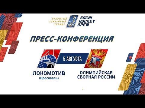 SHO-2019. Локомотив - Олимпийская сборная. Пресс-конференция