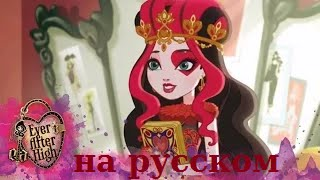 Lizzie Shuffles the Deck -Ever After High(на русском)