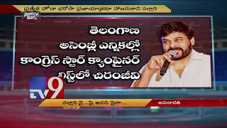 Political Mirchi : Masala News From Telugu States || 19-02-2019