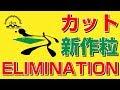 【ELIMINATION EXTRA LONG der-materialspezialist】粘り倒したいカットマンのためのツブ高【卓球知恵袋】