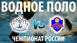 Динамо Астрахань : Астана