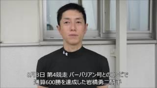 20160803岩橋勇二騎手600勝達成
