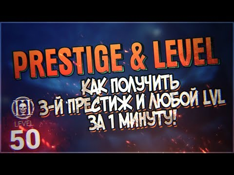 Как быстро получить PRESTIGE & LVL в DBD × Взлом престижа × Dead by Daylight