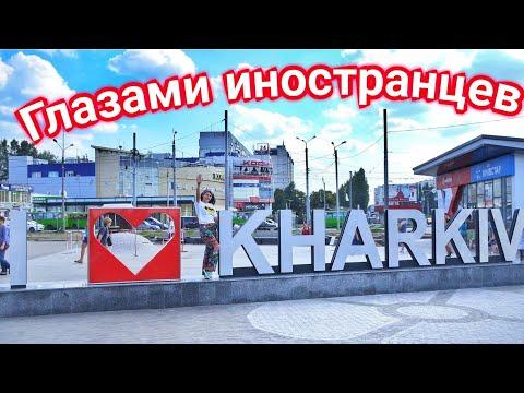 ХАРЬКОВ ГЛАЗАМИ ИНОСТРАНЦЕВ / ЦЕНТР ГОРОДА / ЧАСТЬ 2