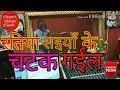 Lagu लाईव रेकॉर्डिंग।।bhojpuri hot song।।शिवम् गुप्ता।।रतिया सइयाँ के चटक गइल_Ratiya Saiyaan ke chatak ga