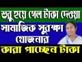 Samajik Surakha Yojana SSY Scheme New Latest Update News In West Bengal Big News 2019 mp3