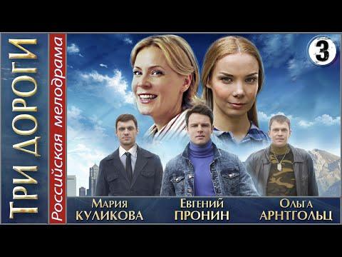 Три дороги (2016). 3 серия. Мелодрама, сериал.