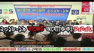 Channel 24 News Today 08 June 2018 || Bangladesh Latest News || Update Bangla News Today