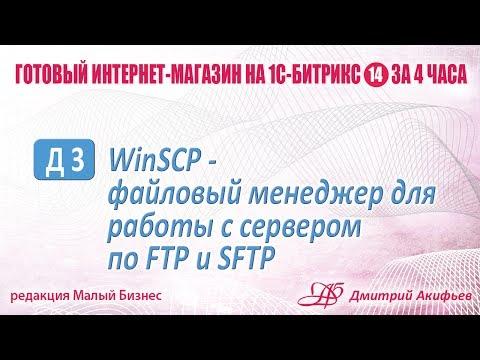 WinSCP -- лучший файловый менеджер для работы с удаленным сервером