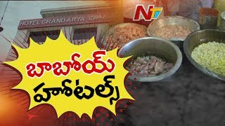 Food Safety Officers Sudden Raids On Hotels In Eluru | Reveals Shocking Facts | NTV