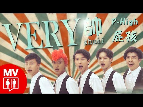 【Very Shuai 帥】by P-HIGH 屁孩@Red People