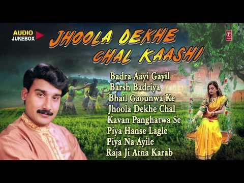 Jhoola Dekhe Chal Kaashi - Bhojpuri Audio Kajri Songs Jukebox By Gopal Rai
