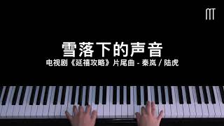秦岚/陆虎 - 雪落下的声音钢琴抒情版《延禧攻略》片尾曲 Story of Yanxi Palace Piano Cover