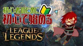 【League of Legends】初心者大集合!LoL幼稚園、やっていきます。