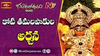 కొండగట్టు ఆంజనేయ స్వామికి కోటి తమలపాకుల అర్చన | 8th Day Koti Deepotsavam | NTV
