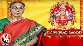 Dussehra: Dr Anantha Lakshmi Explains About Significance Of Lalita Tripura Sundari