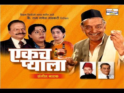 Ekach Pyala -. Marathi Sangeet Natak. video