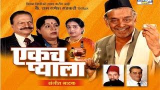 Ekach Pyala -. Marathi Sangeet Natak.