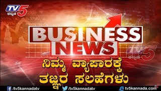 BUSINESS News in Kannada Total business Solutions By Senior Advisors | TV5 Kannada