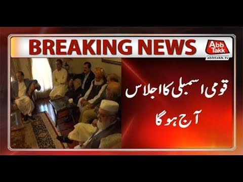 National Assembly Session to be Held Today