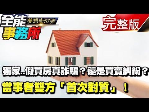 台灣-夢想街之全能事務所-20180824 獨家...假買房真詐騙?還是買賣糾紛? 當事者雙方「首次對質」!