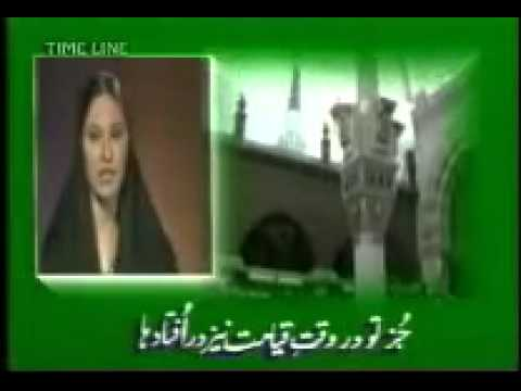 Qasida Burda Sharif In Different Five Languages.....arbi,eglish,farsi,sindhi,urdu video