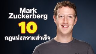 10                                 Mark Zuckerberg