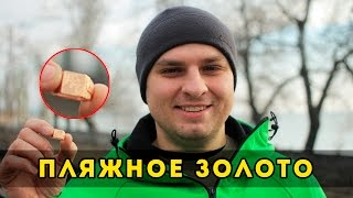 НОВОЕ !!!  Поиск ЗОЛОТА под заказ! ( Search for gold on the beach under the order.)