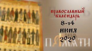 День памяти: Православный календарь 8-14 июня 2020 года