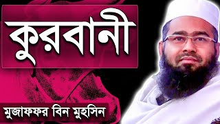 Bangla Waz কুরবানীর গুরুত্ব Jumar Khutba Qurbanir Gurutto by Mujaffor bin Mohsin - New Bangla Waz