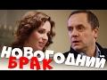 Новогодний брак фильм комедийная мелодрама HD mp3