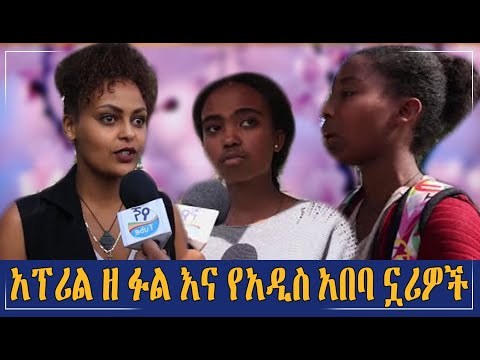 April The Full And Addis Ababa  አፕሪል ዘ ፉል እና የአዲስ አበባ ኗሪዎች
