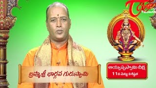 Ayyappa Swamy Deeksha || Significance of 11th Holy Step || By Brahma Sri Bhargava Guru Swamy