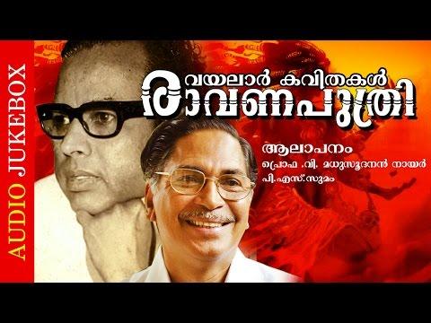 Malayalam Super Hit Kavithakal   Ravanaputhri   Vayalar Kavithakal   Ft.Madhusoodanan Nair