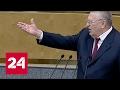 Жириновский правительству: Улыбайтесь! Вы - министры самой сильной в мире страны!