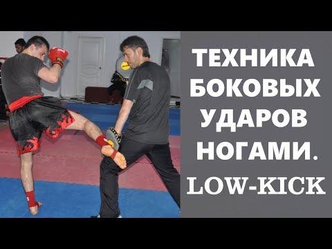 Кикбоксинг удары ногами
