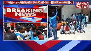 ABVP Dharna In Front Of Pratibha Degree College In Rangareddy District | MAHAA NEWS