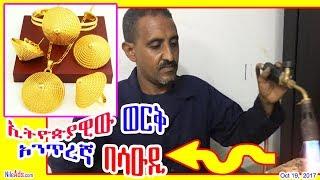 ኢትዮጵያዊው ወርቅ አንጥረኛ በሳዑዲ አረብያ Ethiopian Blacksmith (Gold maker) in Saudi Arabia - DW