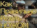 Battlefield 3 Как надо резать НОЖОМ mp3