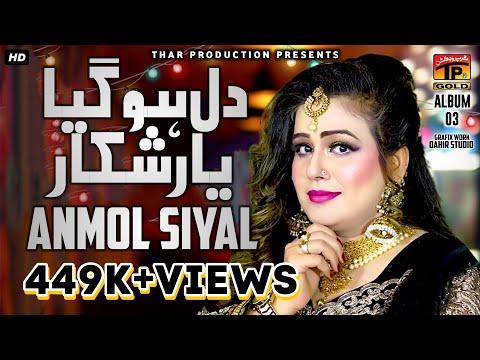 Anmol Sayal - Dil Ho Gaya Yaar Shikar video
