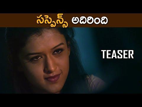 సస్పెన్స్ తో చంపేశారు || Doctor Satyamurthy Suspense Trailer 2018 || Latest Telugu Movie 2018