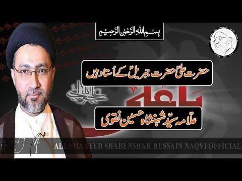 Hazrat Ali A.S. Hazrat Jibrael A.S. K Ustaad Hai