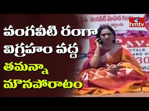 Tamanna Protest In Front Of Ranga Statue In Vijayawada | Telugu News | hmtv