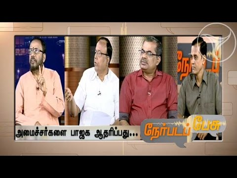 Debate on BJP supporting tainted ministers- Nerpada Pesu  (25/06/2015)