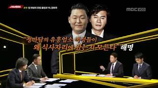 [풀버전]김의성 주진우 스트레이트 53회 - 추적 정 마담의 유럽출장과 YG공화국 / 보석의 두 얼굴