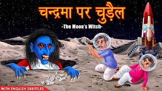 चन्द्रमा पर चुड़ैल | Moon's Witch | Part 1 | | Hindi Stories | Kahaniya in Hindi | Dream Stories TV