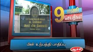 29TH SEP 9AM MANI NEWS