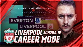 АХХХ.. ТАЗИ КАРИЕРА!! FIFA 19 LIVERPOOL FC CAREER MODE SHOW #19
